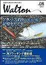 Walton vol.08 (琵琶湖と西日本の静かな釣り)