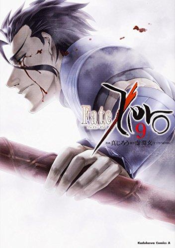 Fate/Zero (9) (カドカワコミックス・エース)の詳細を見る
