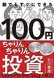 石川貴康 '100円ちゃりんちゃりん投資 —100円が101円になれば大成功'