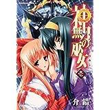 神無月の巫女(1) (角川コミックス・エース)