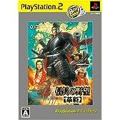 信長の野望 革新 PlayStation 2 the Best