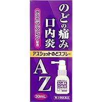 【第3類医薬品】アズショットのどスプレー 30mL
