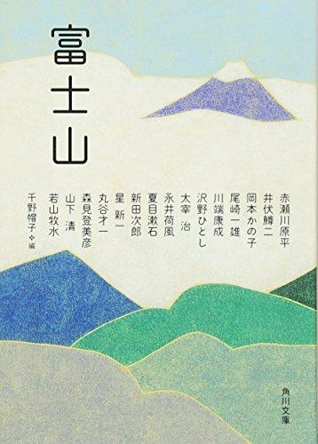 富士山 (角川文庫)の詳細を見る