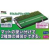 Tabata(タバタ) ゴルフ練習用ショットマット 2WAY(ツーウェイ) ショット&ラフマット 430×253mm フルショット対応 GV0264 画像