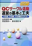 QCサークル活動運営の基本と工夫: ヤル気・ヤル腕・ヤル場の三づくり (はじめて学ぶシリーズ)(書籍/雑誌)