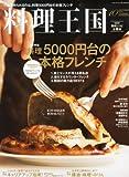 料理王国 2012年 10月号 [雑誌] 画像