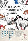 「日本という不思議の国へ」販売ページヘ