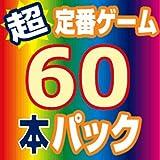 超定番思考ゲーム60本パック [ダウンロード]