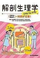 解剖生理学 step by step