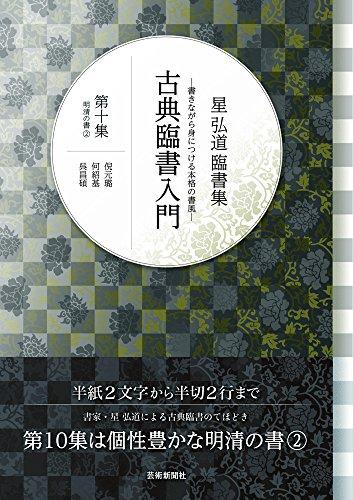 星弘道臨書集 古典臨書入門〈第10集〉倪元璐・何紹基・呉昌碩