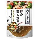 わたしのお料理 鮭の蒸し焼き ガーリックソース オリーブオイル仕立て 100g ×8個