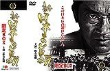 新・日本の首領 限定BOX[DVD]