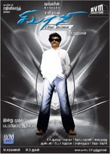 Sivaji: The Boss (Three-Disc Set)