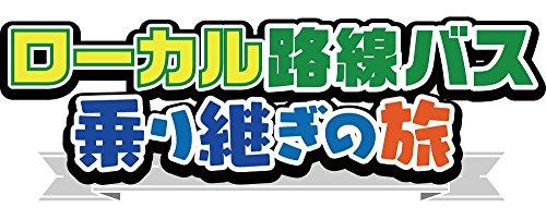 ローカル路線バス乗り継ぎの旅 御殿場~直江津編[DVD]