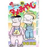 ダメおやじ(9) (少年サンデーコミックス)