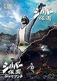「シルバー仮面」フルセット [DVD]