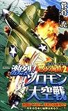 燃ゆる海鷲(2)  激烈!ソロモン大空戦 (ジョイ・ノベルス)