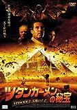 ツタン・カーメンの秘宝 EPISODE 2:太陽の王子 [DVD] -