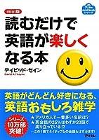 mini版読むだけで英語が楽しくなる本 (アスコムmini bookシリーズ)