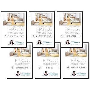 FP3級・2級合格講座DVD 全巻(ライフプランニング、タックスプランニング、リスク管理、金融資産運用、不動産、相続・事業承継) DVD18枚セット