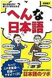 知らず知らずに使っていませんか?へんな日本語