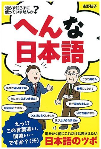 知らず知らずに使っていませんか?へんな日本語の詳細を見る