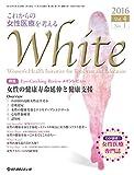 WHITE 2016年5月号(Vol.4 No.1) [雑誌]
