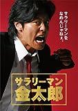 サラリーマン金太郎 DVD-BOX(5枚組)[DVD]