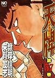 天牌 57 (ニチブンコミックス)