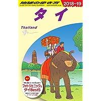 D17 地球の歩き方 タイ 2018~2019