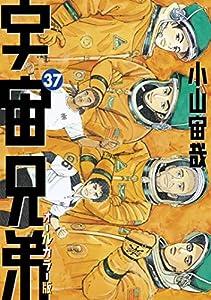 宇宙兄弟 オールカラー版 37巻 表紙画像