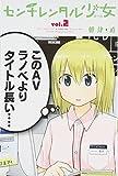 センチレンタル少女(2) (講談社コミックス)