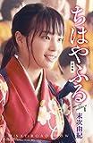 ちはやふる 合本版 movie edition(1) (BE・LOVEコミックス)