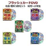 中学受験社会 理科 DVD5巻 CD5巻 フラッシュカードDVD (歴史 地理 公民 生物 化学)星みつる式