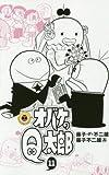 オバケのQ太郎 11 (てんとう虫コロコロコミックス)