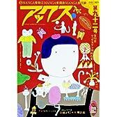 アックス 第92号 第15回アックスマンガ新人賞選考結果発表!