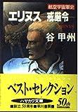 エリヌス―戒厳令 (ハヤカワ文庫JA―航空宇宙軍史 281)