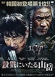 殺戮にいたる山岳[DVD]