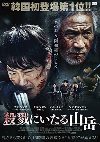 殺戮にいたる山岳 [DVD] -