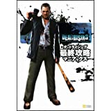 DEADRISING 最終攻略マニアックス (Xbox 360 BOOKS)