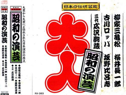 昭和の演芸