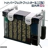 トット パーフェクトフィルター ミニ(S型) 淡水用 60Hz(西日本用) 水槽用外掛式フィルター