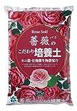 自然応用科学 薔薇のこだわり培養土   25L