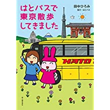 はとバスで東京散歩してきました (中経☆コミックス)