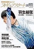 氷上に舞う! Special フィギュアスケート日本男子ベストフォトブック2019-2020」...