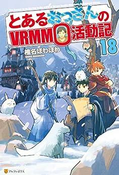[椎名ほわほわ] とあるおっさんのVRMMO活動記 第01-18巻