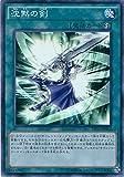 沈黙の剣 スーパーレア 遊戯王 デュエリストパック 王の記憶 dp17-jp003
