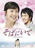 そばにいて DVD-BOX 3[DVD]