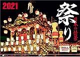 写真工房 「祭り 日本の情景」 2021年 カレンダー 壁掛け SG-3 風景