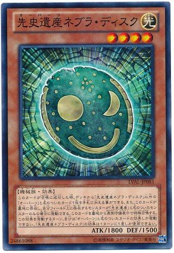 遊戯王 先史遺産ネブラ・ディスク LVAL-JP081 ノーマル